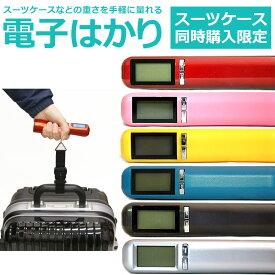 【スーツケース同時購入者限定!】 電子はかり 【単品販売不可】