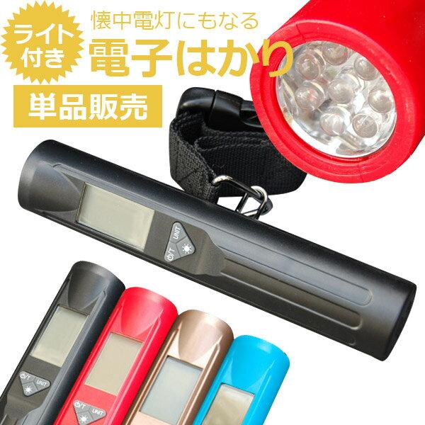 単品販売 ライト付電子はかり/デジタル式電子秤/吊りはかり/デジタル式吊りはかり/はかり/秤 デジタルチェッカー スーツケース/キャリーバッグ/旅行かばん/トランク