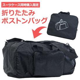 【スーツケース同時購入者限定!】ラッキーパンダ 軽量折り畳みボストンバッグ ナイロン製 トラベルグッズ エコバッグ【単品販売不可】