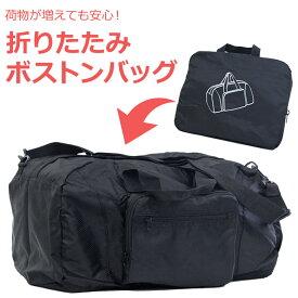 軽量折り畳み ボストンバッグ ナイロン製 トラベルグッズ エコバッグ 【代金引換発送不可】zaka bostonbag01