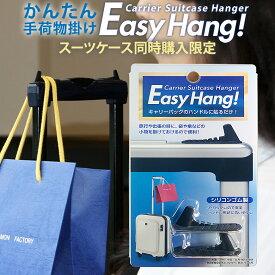 【スーツケース同時購入者限定!】【送料無料】Easy Hang イージーハング キャリーハンガー スーツケースハンガー【単品販売不可】