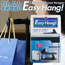 Easy Hang イージーハング キャリーハンガー スーツケースハンガー