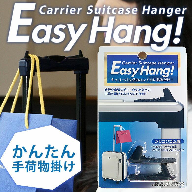 【最大50%OFFクーポン発行中!6/14 20:00〜6/21 1:59まで】Easy Hang イージーハング キャリーハンガー スーツケースハンガー