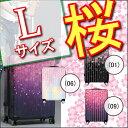 スーツケース キャリーバッグ キャリーケース WAOWAO 桜柄 旅行用品 旅行カバン 軽量 L サイズ 大型 ABS+PC ハードケース ファスナー タイプ 6831シリーズ