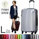 スーツケース キャリーバッグ キャリーケース 軽量 Lサイズ 旅行バッグ メンズ レディース 修学旅行 鏡面 ハードケー…