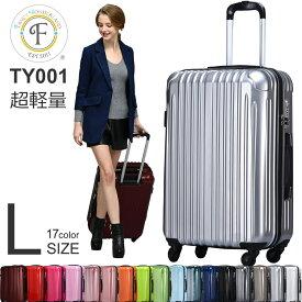 スーツケース キャリーバッグ キャリーケース 軽量 Lサイズ 旅行バッグ メンズ レディース 修学旅行 鏡面 ハードケース TSAロック suitcase 海外 国内 TY001 大型