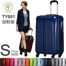 スーツケース キャリーバッグ キャリーケース 機内持ち込み 軽量 Sサイズ 旅行バッグ メンズ レディース 子供用 修学旅行 かわいい おしゃれ ハードケース TSAロック suitcase 海外 国内 TY001 小型