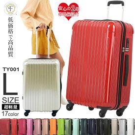 【10%OFFクーポンさらにポイント10倍】 スーツケース lサイズ 軽量 キャリーバッグ キャリーケース 無料受託手荷物 158cm以内 旅行バッグ 人気 TSA 安い suitcase 大型 キャリーバック TSAロック ブランド かわいい おしゃれ レディース メンズ TY001