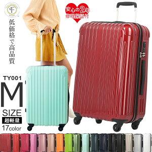 スーツケース Mサイズ 軽量 キャリーバッグ キャリーケース かわいい おしゃれ レディース ビジネス メンズ 無料受託手荷物 TSA 旅行カバン suitcase 中型 キャリーバック TSAロック ブランド ty00