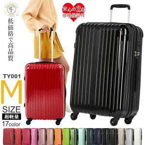 スーツケース mサイズ 軽量 キャリーバッグ キャリーケース かわいい おしゃれ レディース ビジネス メンズ 無料受託手荷物 TSA 旅行カバン 連休 安い suitcase 中型 キャリーバック TSAロック ブ