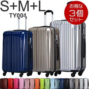 3個セット スーツケース キャリーバッグ 軽量 大型 機内持ち込み 中型 キャリーケース l m s サイズ ビジネス キャリーバック 旅行バッグ トランク 旅行カバン 鏡面 ty001
