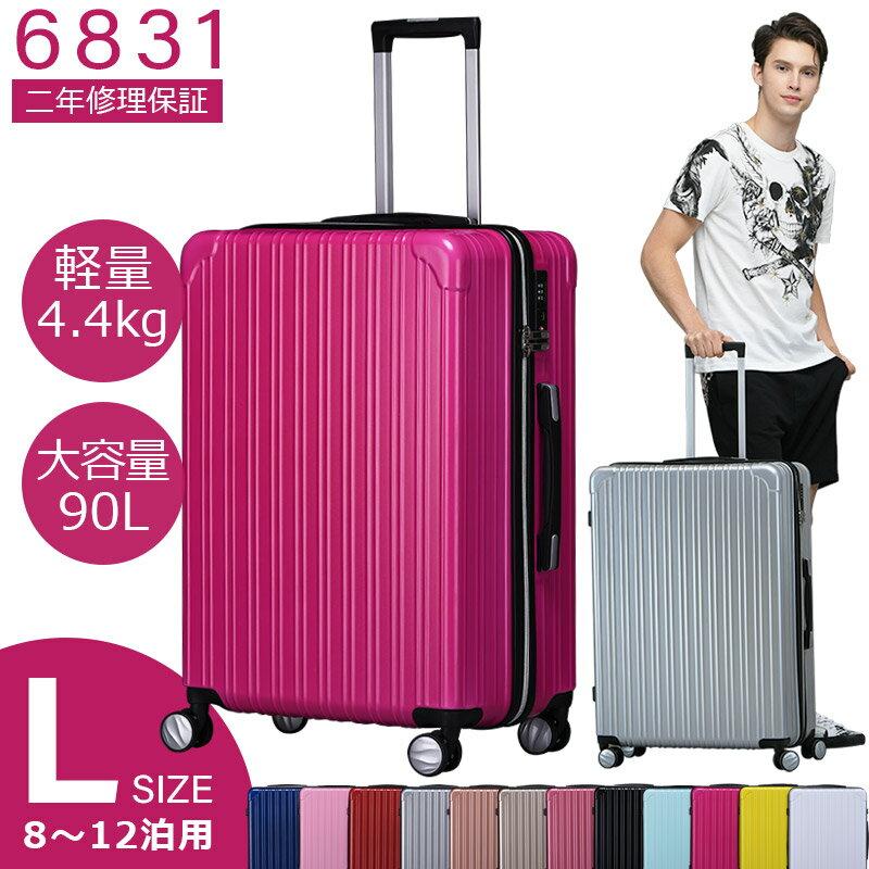 スーツケース キャリーバッグ キャリーケース 旅行用品 旅行カバン 超軽量 l lサイズ 大型 かわいい ABS+PC ハードケース ファスナータイプ 6831 ●