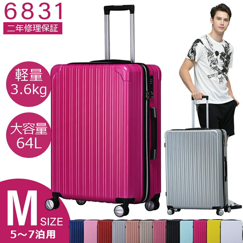 スーツケース m キャリーバッグ キャリーケース 旅行用品 旅行カバン 超軽量 mサイズ 中型 かわいい おしゃれ ABS+PC ハードケース ファスナータイプ 6831 ●