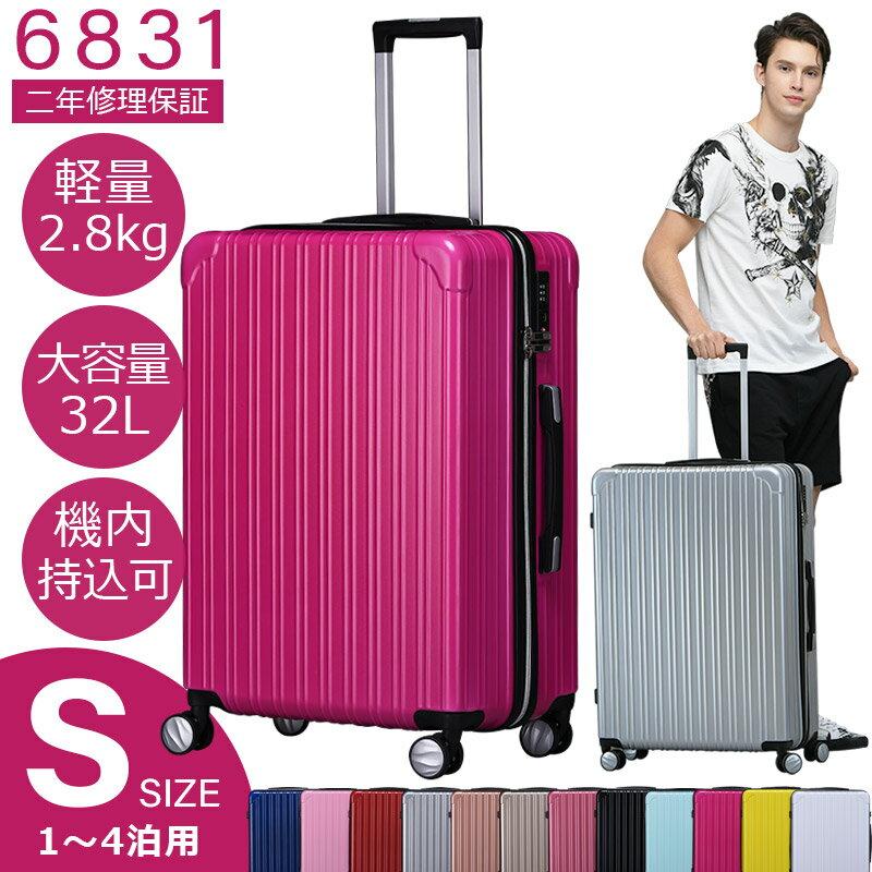 スーツケース キャリーバッグ キャリーケース 機内持ち込み s 旅行用品 旅行カバン 超軽量 sサイズ 小型 かわいい ハードケース ファスナータイプ 6831 ●
