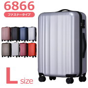 スーツケースキャリーバッグキャリーケースWAOWAO旅行用品旅行カバン軽量Lサイズ大型TSAロック9〜12日用フレーム6866L