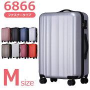 スーツケースキャリーバッグキャリーケースWAOWAO旅行用品旅行カバン軽量Mサイズ中型TSAロック5〜7日用ファスナー6866M