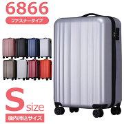スーツケースキャリーバッグキャリーケースWAOWAO旅行用品旅行カバン軽量機内持ち込みSサイズ小型TSAロック1〜4日用フレーム6866S