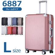スーツケースキャリーバッグキャリーケースWAOWAO旅行用品旅行カバン軽量Lサイズ大型9〜12日用に最適♪ABS+PC8067シリーズハードケースフレーム