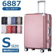 スーツケースキャリーバッグキャリーケースWAOWAO旅行用品旅行カバン軽量機内持ち込み可能Sサイズ小型1〜4日用に最適♪ABS+PC8067シリーズハードケースフレーム