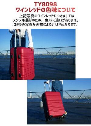 【10%OFFクーポン発行中!12/20AM9:59まで】スーツケースキャリーバッグキャリーケース中型キャリーバック【1年修理保証・送料無料】mサイズかわいいおしゃれm軽量旅行バッグTY8098中型