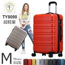 【お得なクーポン配布中】スーツケース キャリーバッグ キャリーケース 軽量 Mサイズ 旅行バッグ メンズ レディース …