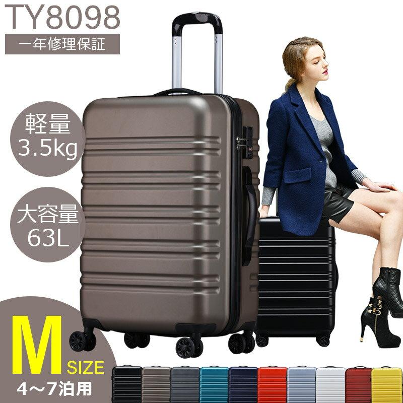 【数量限定タイムセール!】【1年修理保証・送料無料】スーツケース キャリーバッグ mサイズ かわいい キャリーケース おしゃれ m 軽量 あす楽 トランク 旅行バッグ TY8098