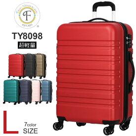 スーツケース lサイズ 軽量 キャリーバッグ キャリーケース 無料受託手荷物 158cm以内 旅行バッグ 人気 TSA 安い suitcase 大型 キャリーバック 旅行カバン TSAロック ブランド かわいい おしゃれ レディース メンズ TY8098
