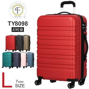 スーツケース Lサイズ 軽量 キャリーバッグ キャリーケース 無料受託手荷物 58cm以内 旅行バッグ 人気 TSA 安い suitcase 大型 キャリーバック TSAロック ブランド かわいい おしゃれ レディース