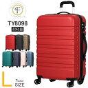 スーツケース lサイズ 軽量 キャリーバッグ キャリーケース 無料受託手荷物 158cm以内 旅行バッグ 人気 TSA 安い suitcase 大型 キャリーバック TSAロック ブランド かわいい おしゃれ レディース メンズ TY8098