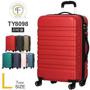 スーツケース lサイズ 軽量 キャリーバッグ キャリーケース 無料受託手荷物 158cm以内 旅行バッグ 人気 TSA 安い suitcase 大型 キャリーバック TSAロック ブランド かわいい おしゃれ レディース