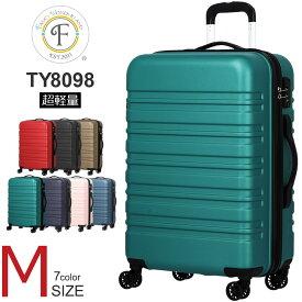 【最大1500円OFFクーポン配布中】 スーツケース mサイズ 軽量 キャリーバッグ キャリーケース かわいい おしゃれ レディース ビジネス メンズ 無料受託手荷物 TSA 旅行カバン 連休 安い suitcase 中型 キャリーバック TSAロック ブランド TY8098