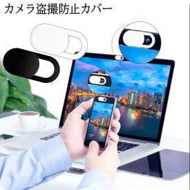 【期間限定 10%off】ウェブカメラカバー 6枚入り 超薄型 プライバシー保護 webカメラカバー インカメラカバー タブレット パソコン スマホ ノートパソコン カメラカバー iPhone iPad Mac Macbook zaka cameracover