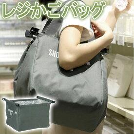 レジカゴバッグ 保冷 保温 エコバッグ 折りたたみ お買い物バッグ ショッピングバッグ トート かばん バッグ 大容量 レジかご型 スーパー用 収納 水洗い可 持ち運び簡単 コンパクト おしゃれ ギフト zaka ecobag06