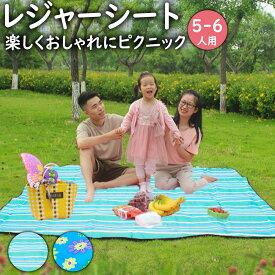レジャーシート ピクニックシート 5−6人用 200×150cm レジャーラグ 折りたたみ 防水 敷物 洗濯可能 クッション コンパクト おしゃれ かわいい 収納 大きい ピクニックマット アウトドア txz-0057-02