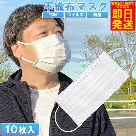 【即納】マスク 在庫あり 0枚入 国内発送 箱 使い捨てマスク 不織布マスク 飛沫防止 花粉対策 防塵 風邪 ウィルス対策 送料無料 普通サイズ ホワイト 白 即日発送 入荷 男女兼用 mask