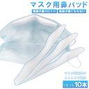 10本セット【送料無料】マスク用鼻パッド ノーズテープ 鼻パッド ノーズパッド マスク メガネ 曇らない 曇りにくい ス…