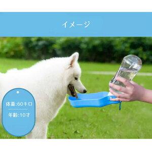 ペットウォーターボトル給水器犬猫など多種ペット携帯用水飲みボトル水槽付き水漏れ防止手軽に水分補給犬散歩ランニングアウトドアドッグウォーターボトルペット水飲み器持ち運び簡単コンパクトポータブル水ボトル軽量旅行250ml
