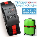 【スーツケース同時購入者限定!】スーツケースベルト TSAロック付き スーツケース1点につき1点限り!!【送料無料】単…