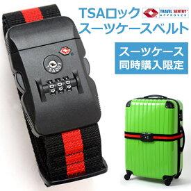 【スーツケース同時購入者限定!】スーツケースベルト TSAロック付き スーツケース1点につき1点限り!!【送料無料】
