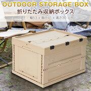 折りたたみボックス収納収納ボックスフタ付き折りたたみボックスストレージボックスコンテナボックス保管おしゃれツールシンプルおしゃれ人気アウトドア収納ケース60L折りたたみコンテナtxz-1403