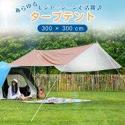 タープテント3mタープテントファミリーソロキャンプアウトドアキャンプテント初心者おうちキャンプ簡単設営UVカット防水頑丈丈夫紫外線防止コンパクト収納収納袋付きtxz-2101s