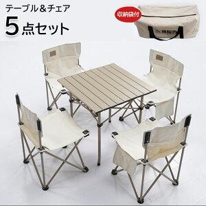 アウトドアテーブルチェアセット5点セットアウトドアテーブルベンチセットレジャー椅子机4人用簡単設置軽量持ち運び簡単アウトドアキャンプ用品キャリーバッグ付きキャンプ椅子セットtxz-ty150dh