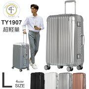 スーツケースキャリーバッグキャリーケース軽量Lサイズ旅行バッグメンズレディース子供用修学旅行ハードケースTSAロックsuitcase海外国内TY1907大型