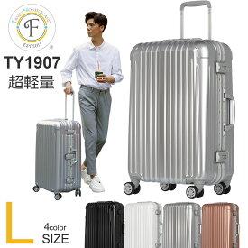 スーツケース キャリーバッグ キャリーケース 軽量 Lサイズ 旅行バッグ メンズ レディース 子供用 修学旅行 ハードケース TSAロック suitcase 海外 国内 TY1907 大型