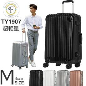 【10%OFFクーポンさらにポイント10倍】 スーツケース mサイズ フレームタイプ 軽量 キャリーバッグ キャリーケース かわいい おしゃれ レディース 無料受託手荷物 TSA 旅行バッグ 安い suitcase 中型 キャリーバック TSAロック ダブルキャスター