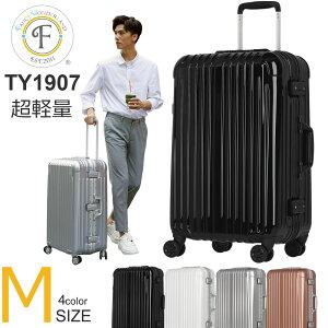 スーツケース キャリーバッグ キャリーケース 軽量 Mサイズ 旅行バッグ メンズ レディース 子供用 修学旅行 ハードケース TSAロック suitcase 海外 国内 TY1907 中型