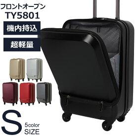 スーツケース 機内持ち込み フロントオープン 軽量 かわいい sサイズ ss キャリーバッグ おしゃれ レディース ビジネス 子供用 キャリーケース lcc 40l ハード 旅行カバン 安い suitcase 小型 TSAロック 人気 超軽量