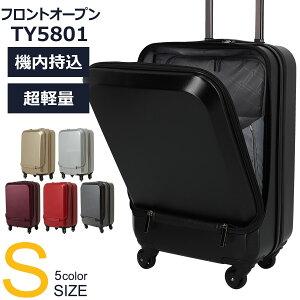 スーツケース 機内持ち込み フロントオープン 軽量 かわいい sサイズ ss キャリーバッグ おしゃれ レディース ビジネス 子供用 キャリーケース lcc 40l ハード 安い suitcase 小型 TSAロック 人気
