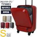 機内持ち込み スーツケース Sサイズ フロントオープン 軽量 大容量 ファスナー TSAロック コインロッカー 小型 キャリ…