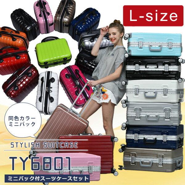 【送料無料 1年保証】スーツケース 送料無料 キャリーバッグ キャリーケース 旅行用品 旅行カバン 超軽量 l lサイズ 大型 ABS+PC ハードケース 6801 ●